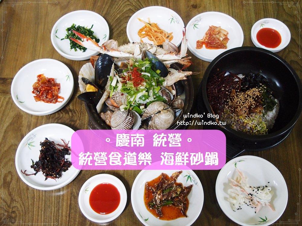 統營食記∥ 統營食道樂통영식도락 – 白種元的三大天王推薦美食,滿滿海味的澎湃海鮮砂鍋