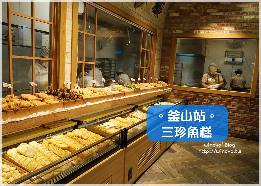 釜山食記∥ 釜山站:三珍/三進魚糕 삼진어묵 – 超美味的韓國必吃美食,口味多元選擇多;搭火車的早餐好朋友!