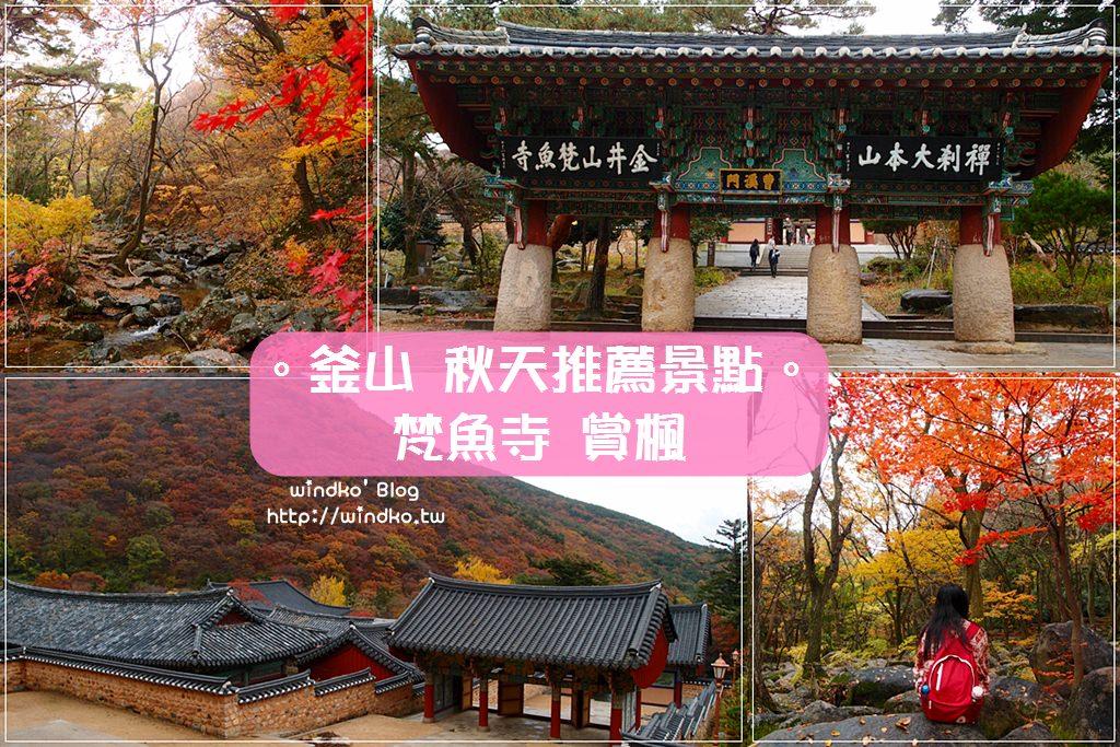 釜山賞楓推薦景點∥ 秋天就來梵魚寺범어사追楓吧!山間寺廟與遠山楓紅的絕美景致