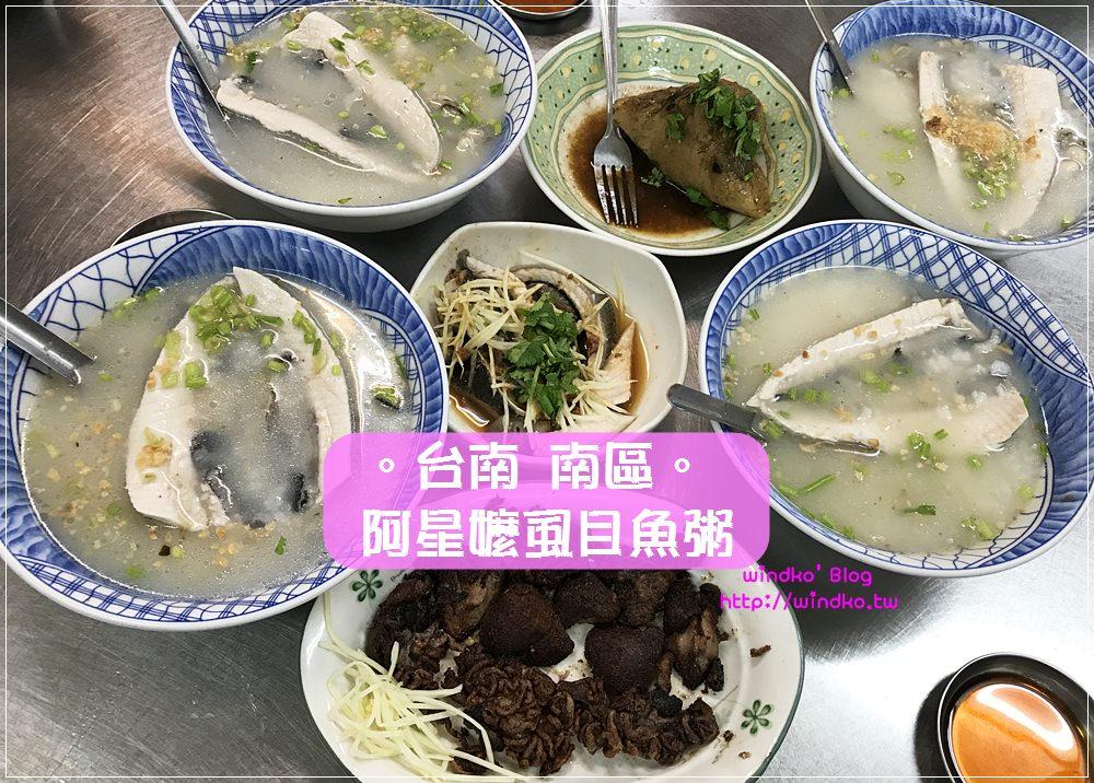 台南食記∥  阿星嬤虱目魚粥 – 超愛虱目魚肚+蚵粥,現煎魚腸也讓我意外