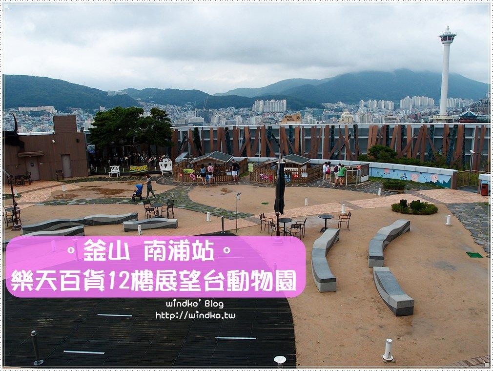 釜山遊記∥ 南浦站。樂天百貨光復店頂樓 12樓展望台動物園