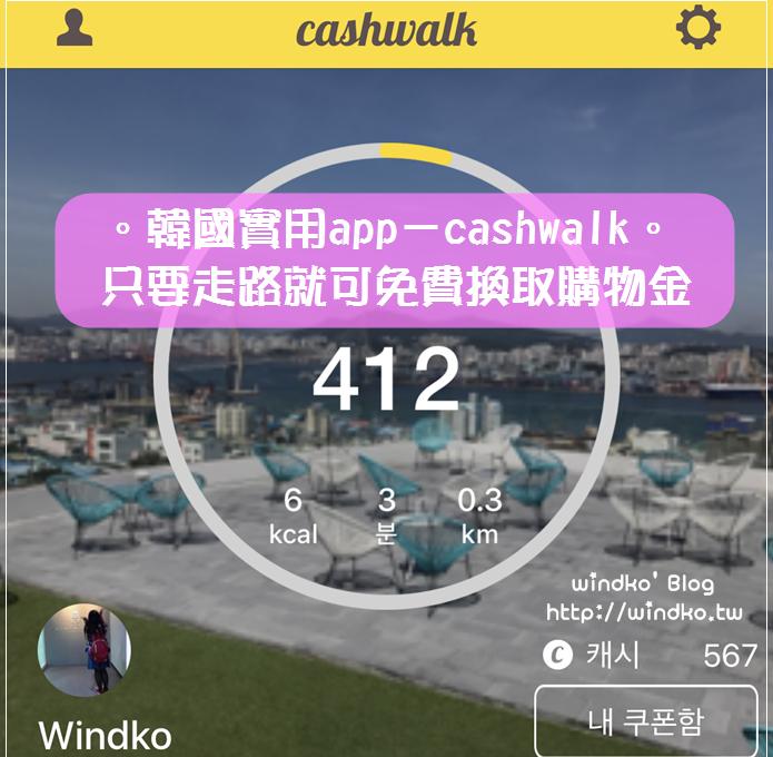 韓國實用app推薦∥ 캐시워크/cashwalk。走路就能獲得購物金,免費換取咖啡飲品炸雞披薩美妝,小資族省錢必備