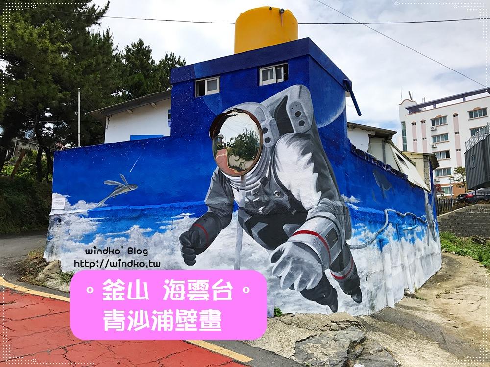 釜山遊記∥ 萇山站 青沙浦壁畫村、青沙浦燈塔。附地鐵站搭公車到青沙浦的交通方式與時間表