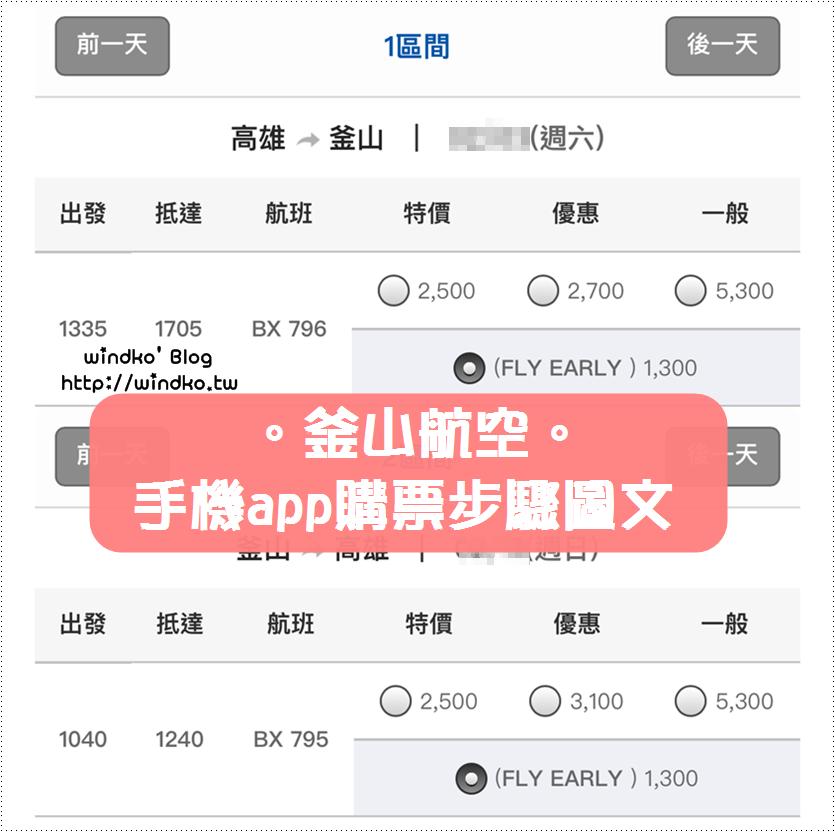 韓國機票∥ 釜山航空app購買早鳥票.便宜機票之手機訂票步驟圖文教學