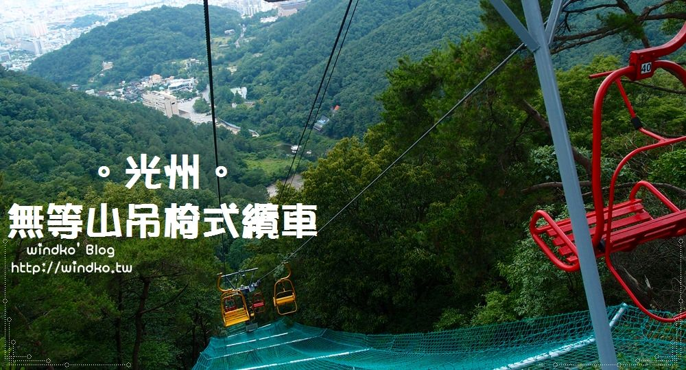 光州推薦景點∥ 無等山吊椅式纜車&單軌列車 – 超好玩但是很挑戰妳的懼高症程度唷!