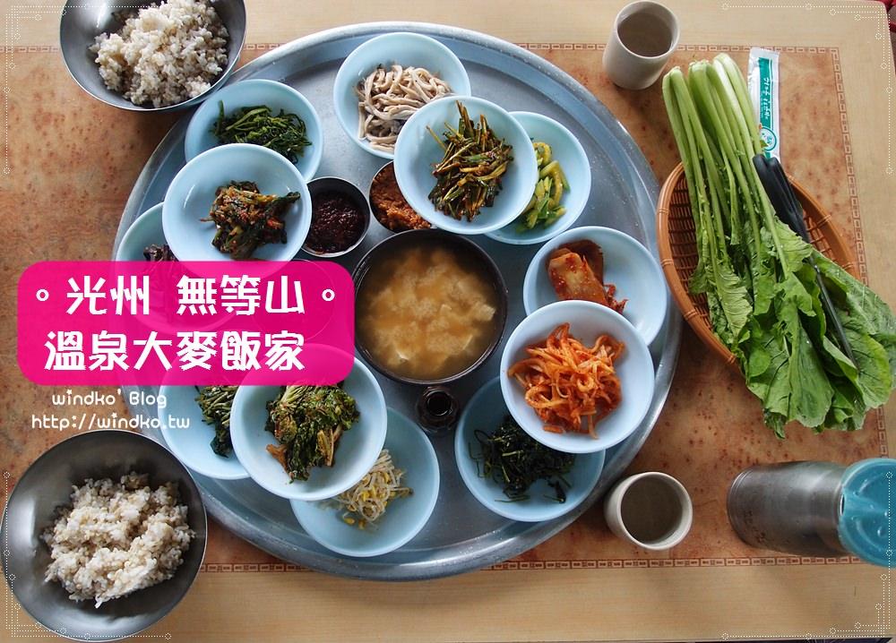 光州食記∥ 必吃光州五味。無等山 온천보리밥집溫泉大麥飯家 – 健康養生又美味,白種元的三大天王推薦美食