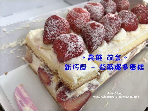 食記∥ 高雄前金。新巧屋烘焙食品行 – 草莓爆多蛋糕/草莓爆多巧克力蛋糕,冬季限定的新鮮美味(市議會站)