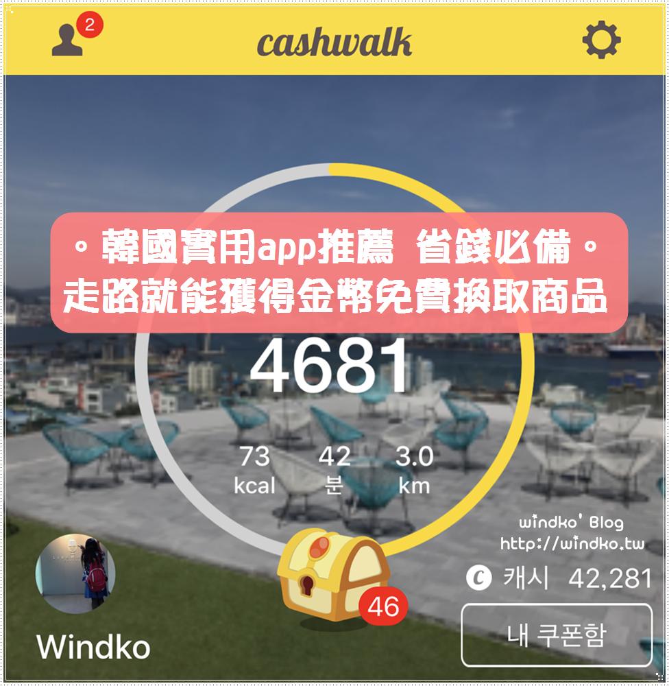 韓國實用app推薦∥ cashwalk/캐시워크。走路就能拿金幣免費換取咖啡飲品炸雞披薩美妝,小資族省錢必備。附翻譯/圖文解說/使用說明/兌換商品步驟