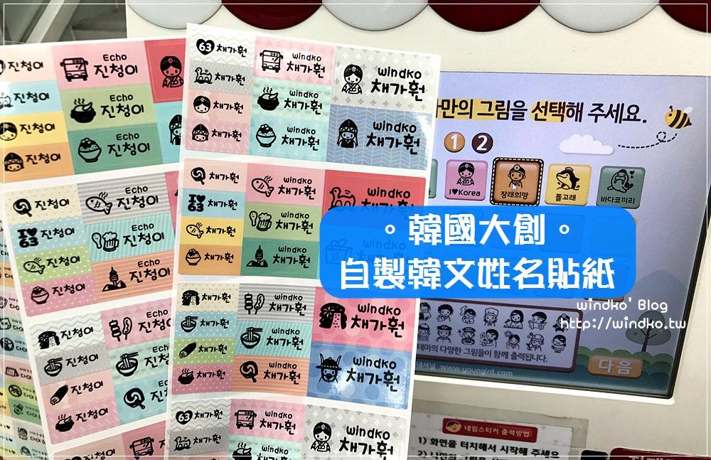 韓國購物∥ 大創다이소DAISO – 1000韓幣的可愛韓文姓名貼紙,另類伴手禮紀念品!附中文姓名翻譯成韓文