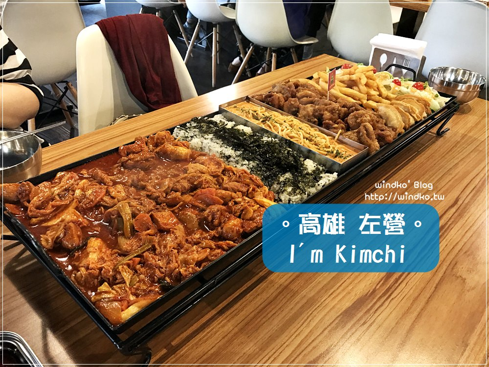 食記∥ 高雄左營。I'm Kimchi 韓式料理 – 打卡很浮誇的綜合拼盤75雞set_近瑞豐夜市