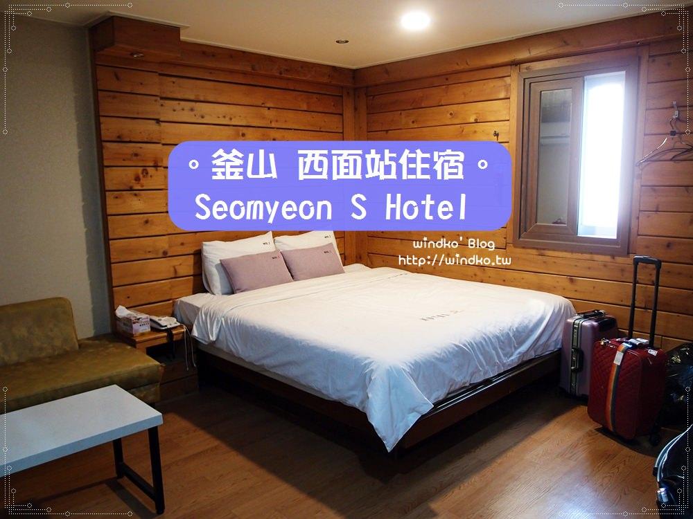 釜山住宿推薦∥ 西面站。西面S飯店/Seomyeon S Hotel/No.25 Hotel – 平價附早餐,近西面商圈&釜田市場(附西面站美食地圖與食記)