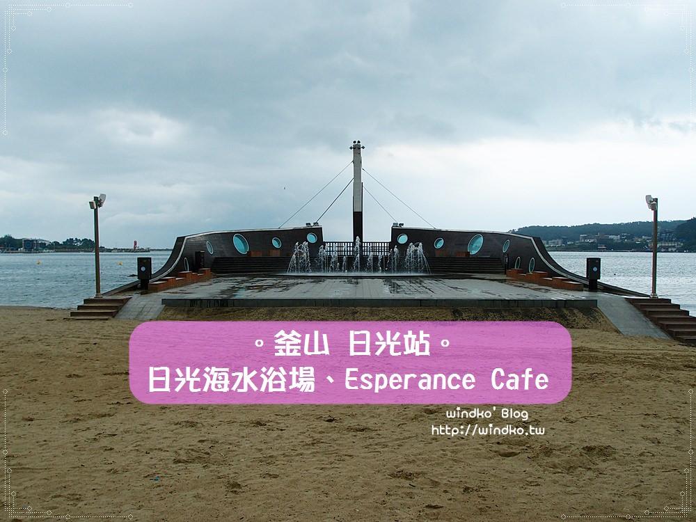 釜山遊記∥ 機張 日光站。日光海水浴場일광해수욕장、Esperance Cafe、船型瞭望台 – 韓劇《三流之路》《戲子》拍攝景點