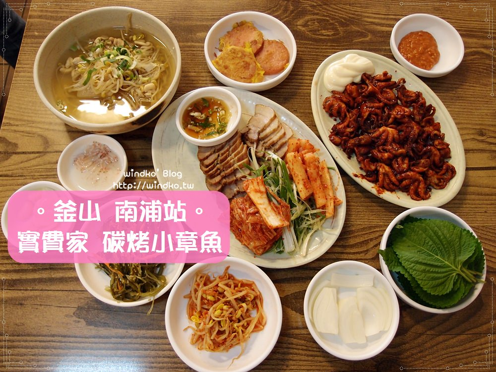 釜山南浦站食記∥ 實費家 실비집 – 炭火燒烤小章魚很夠味,菜包肉也推薦_胖子家隔壁