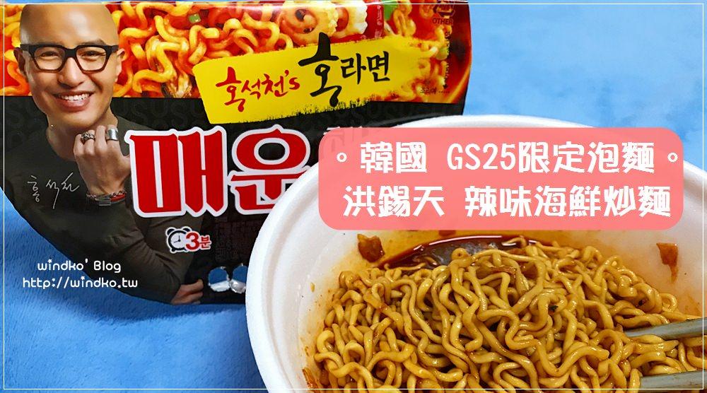 韓國。泡麵∥ 洪錫天泡麵홍라면 – 辣味海鮮炒麵매운해물볶음면,辣得很過癮啊!