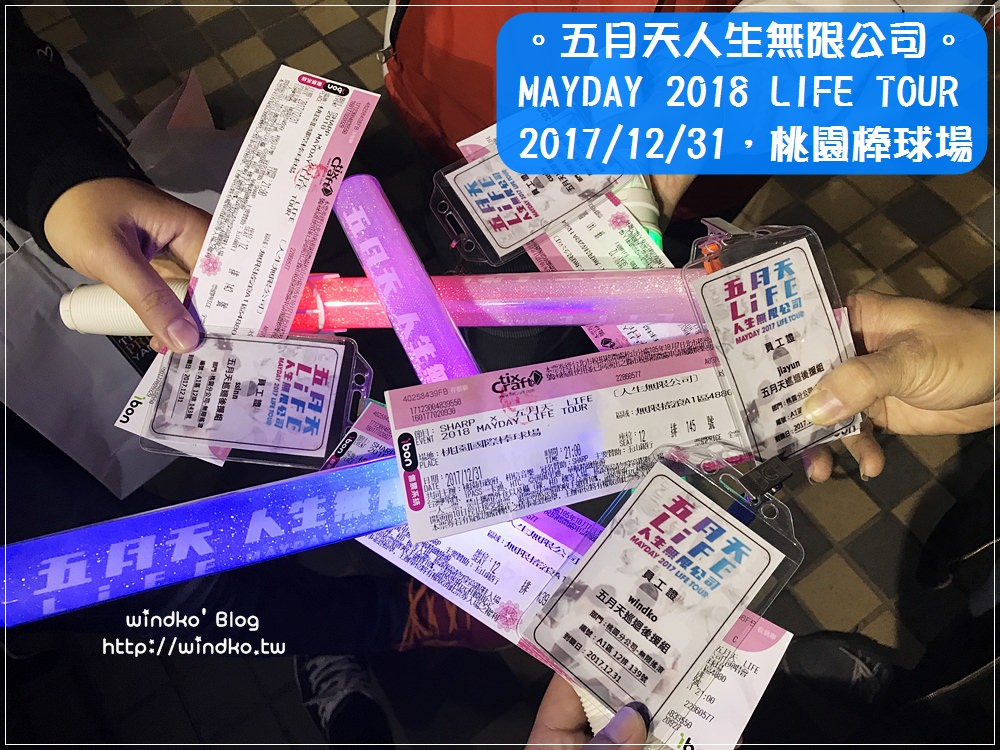 MayDay∥ 20171231 五月天《人生無限公司 2018 LIFE TOUR》桃園跨年場演唱會札記