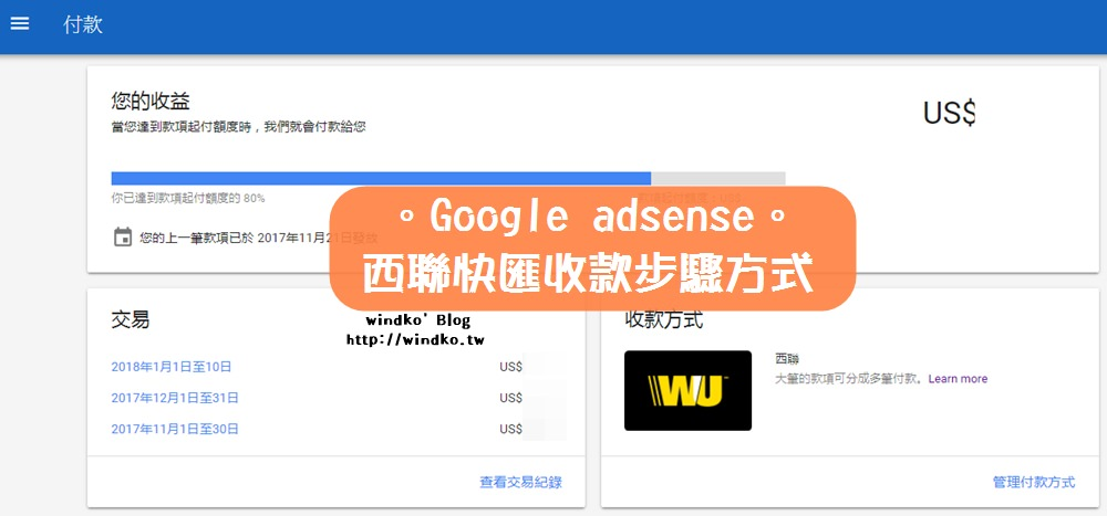 Google AdSense∥ 如何取得西聯匯款?京城銀行app與網路銀行收取款項的教學步驟_2018年5月最新版