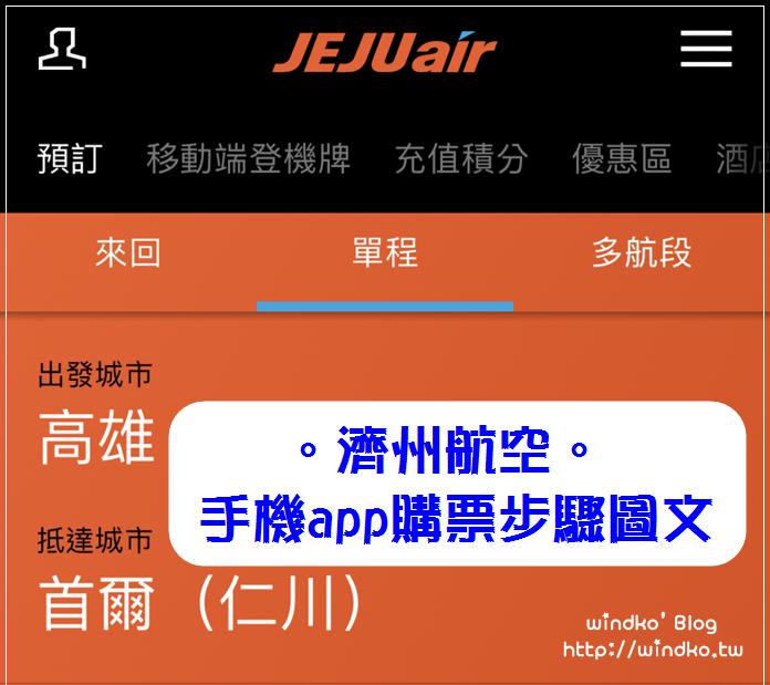 韓國自由行∥ 濟州航空app購買廉航便宜機票步驟圖文教學&變更機票與退票取消過程_2018年更新