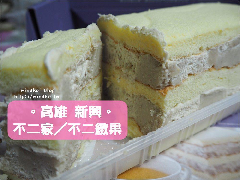高雄食記∥ 不二緻果(高雄不二家) – 真芋頭.女神捲Oni Roll Cake.巧克力真乳捲_推薦高雄名產美食,近美麗島站