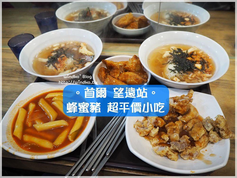 首爾食記∥ 望遠站:蜂蜜豬허니돈 – 超平價小吃,糖醋肉只賣1500!_Running Man EP385介紹