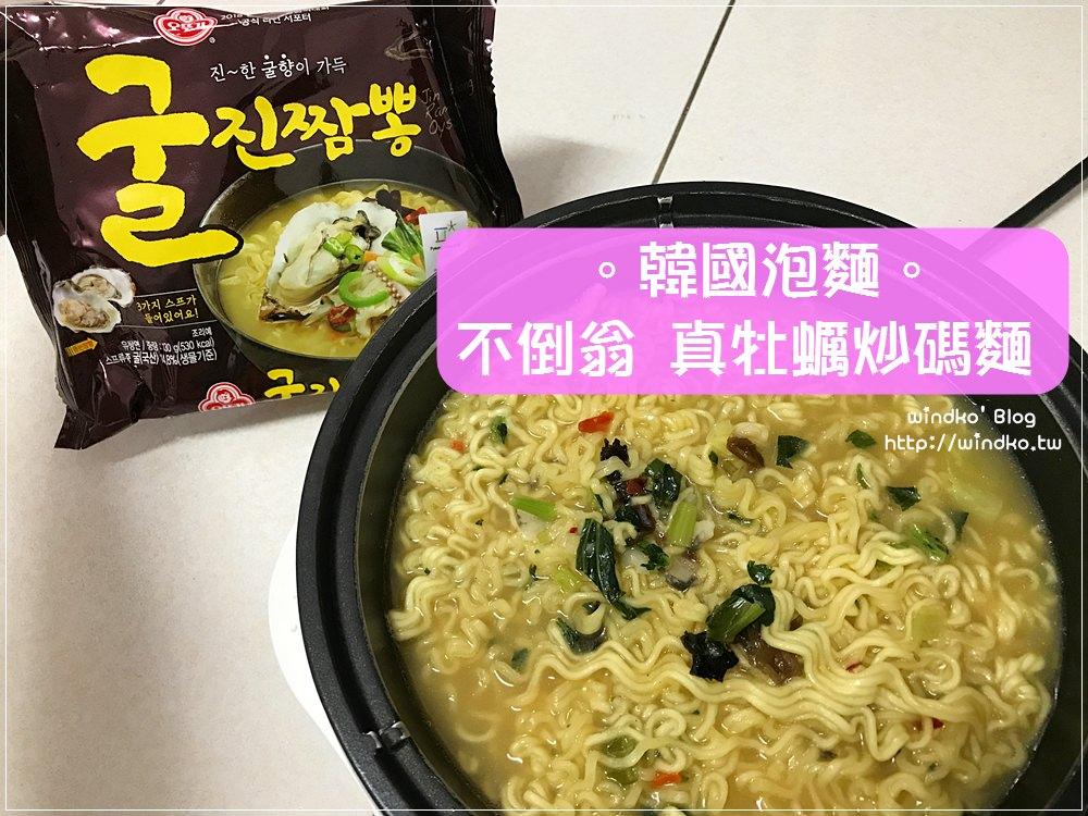 韓國。泡麵∥ 不倒翁 真牡蠣炒碼麵 오뚜기 굴진짬뽕 – 蚵仔口味的海鮮拉麵很特別