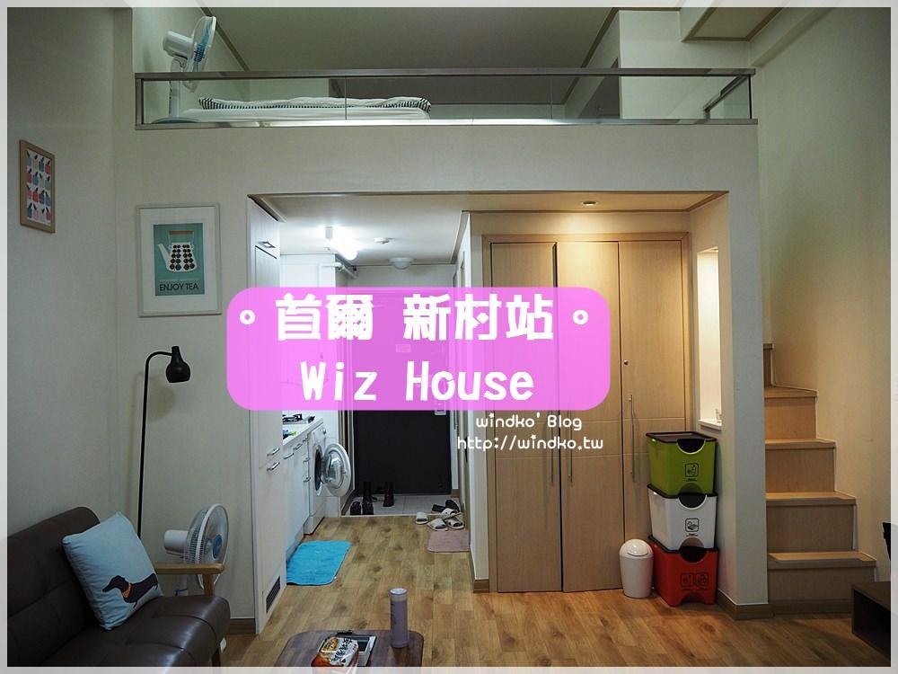 首爾住宿推薦∥ 新村站民宿。Wiz House – 樓中樓房型超舒適,近7號出口