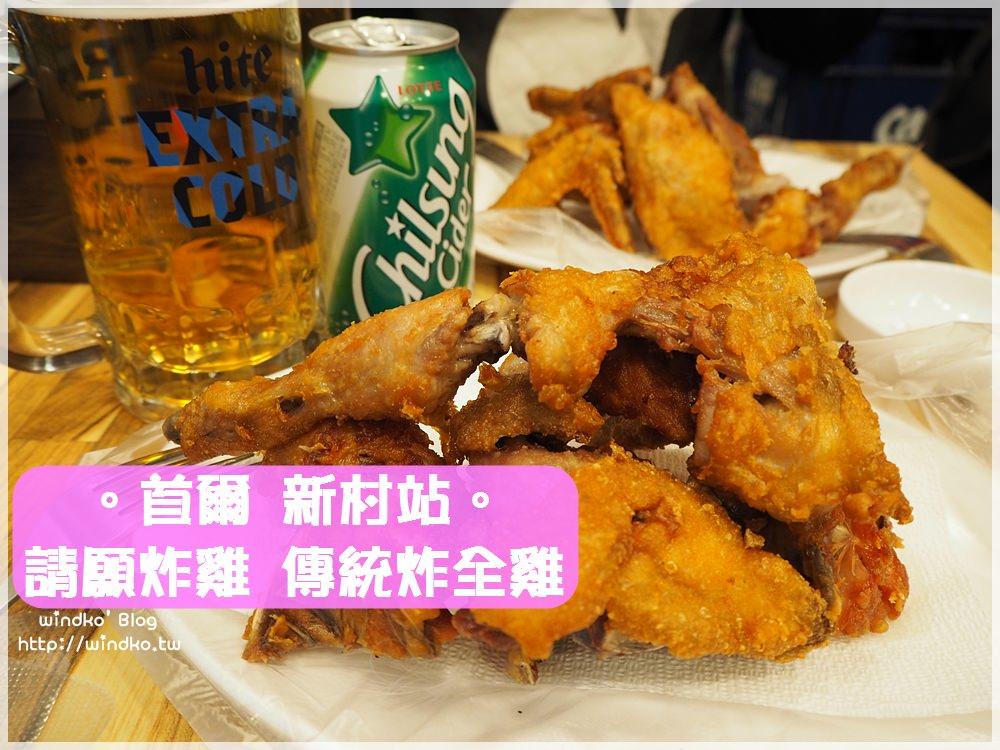 首爾食記∥ 新村站。請願炸雞청원통닭 – 韓國傳統炸全雞配上生啤酒也是超讚的啊!