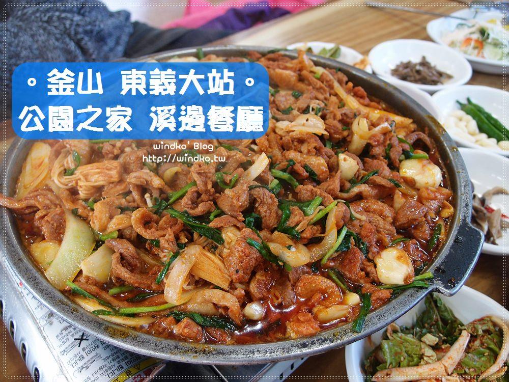 釜山食記∥ 東義大/西面站。公園之家 공원집 – 超推薦的溪邊餐廳美食,炒鴨肉超好吃,最後的炒飯更是一絕啊!