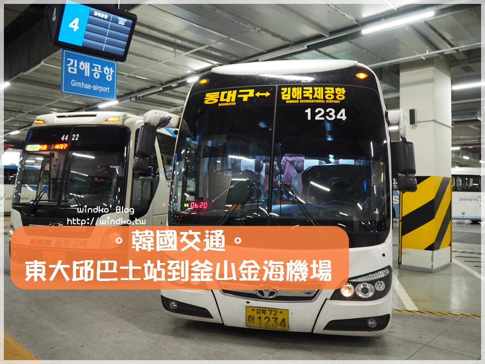 韓國交通攻略∥ 東大邱站搭高速巴士到釜山金海機場 – 半月堂站搭地鐵/東大邱巴士站路線簡介/附機場巴士時刻表