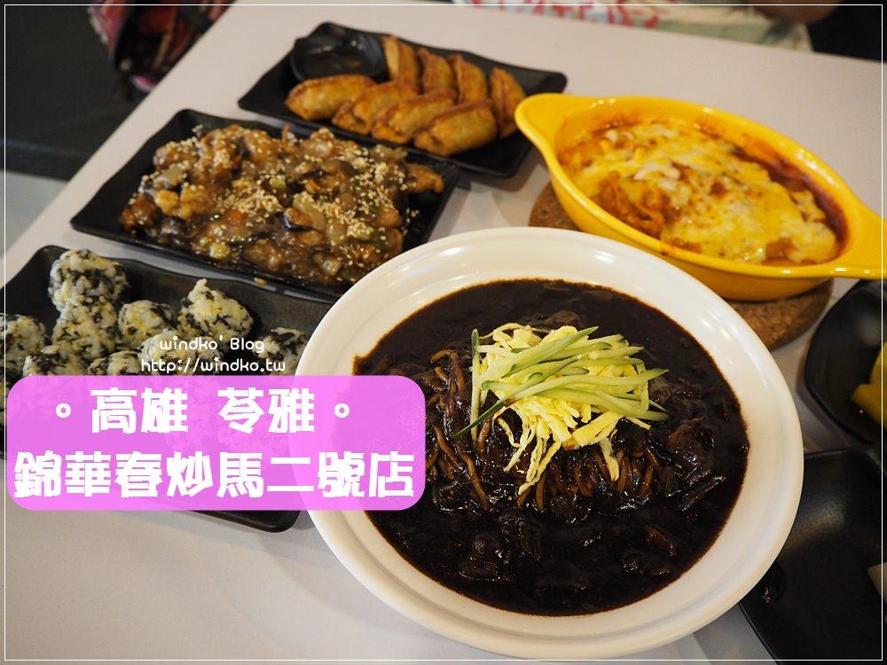 食記∥ 高雄苓雅。錦華春炒馬二號店 – 韓式炸醬麵專門