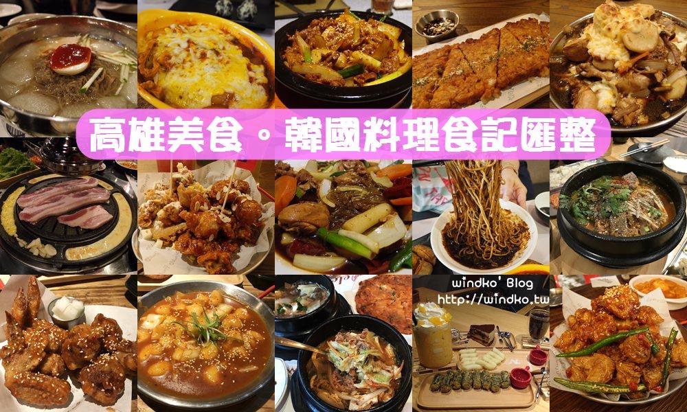 高雄美食整理∥ 韓國料理店家推薦與食記大匯整