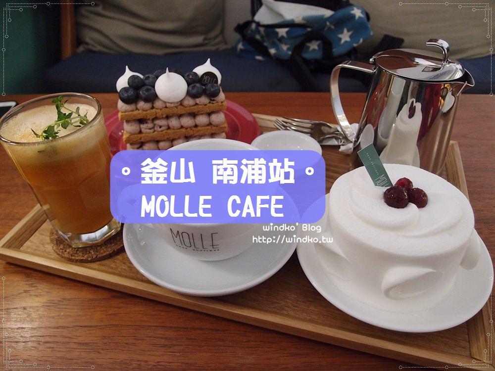 釜山食記∥ 南浦站/西面站。몰레 MOLLE CAFE – 熱門甜點蛋糕咖啡店,首推戚風蛋糕