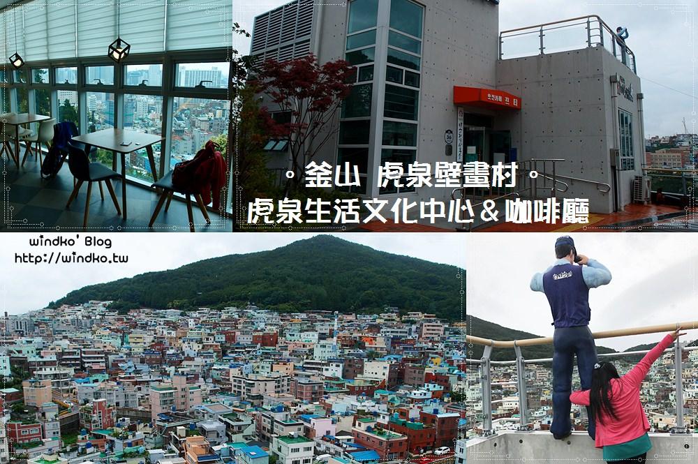 釜山遊記∥ 虎泉壁畫村。虎泉生活文化中心&끄티카페咖啡廳 – 一起來抱警察杯杯的大腿吧!