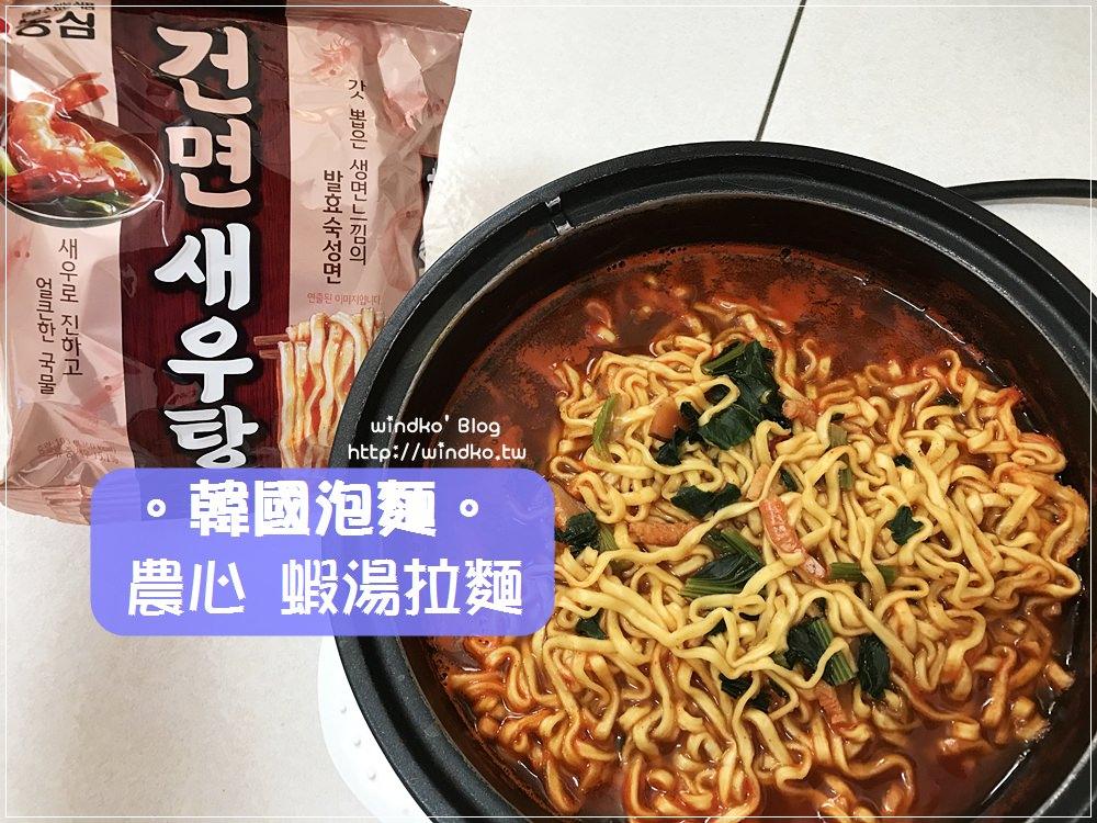韓國。泡麵∥ 農心 蝦湯拉麵 농심 건면새우탕 – 濃厚蝦乾味湯頭,麵條口感我喜歡