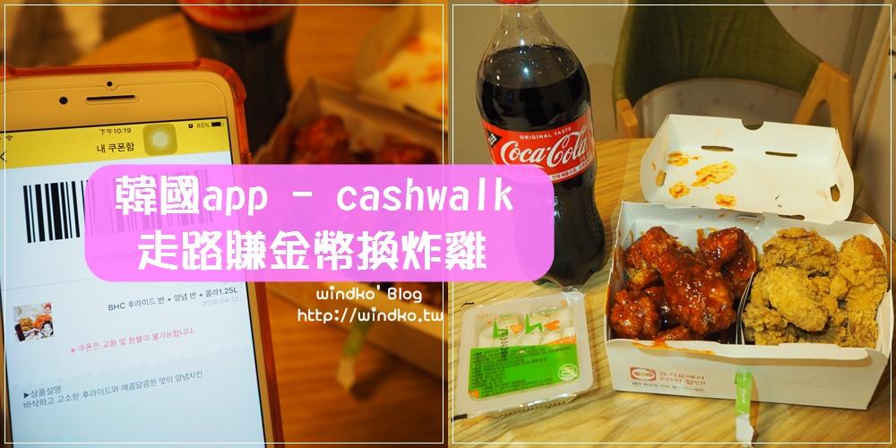 韓國實用app推薦∥ cashwalk – 2019年最新版實際使用方法/免費金幣換咖啡與炸雞/需韓國手機認證