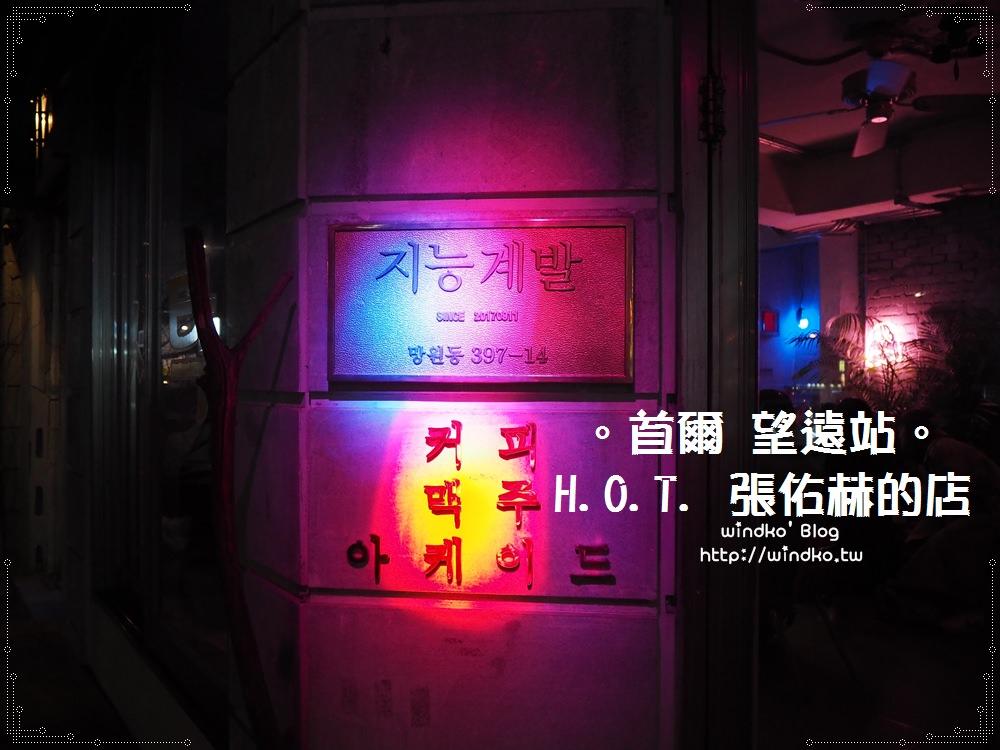 首爾追星景點∥ 望遠站。智能開發지능계발 – H.O.T.張佑赫所開的復古遊樂室咖啡店