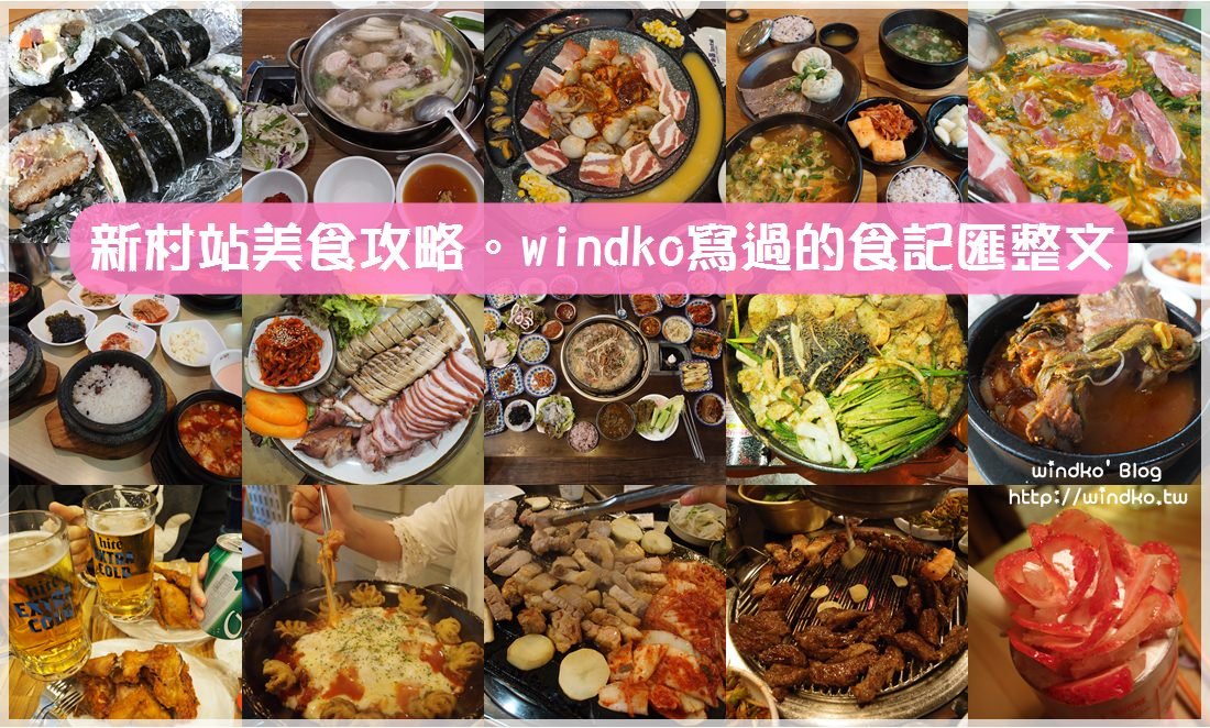 首爾食記∥ 新村站美食攻略懶人包!windko所吃過的신촌역餐廳美食都在這裡了!(內附25篇食記&3篇住宿心得)