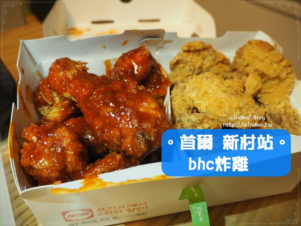 首爾食記∥ 新村站。bhc炸雞/BHC치킨 – 全智賢代言/有骨半半炸雞