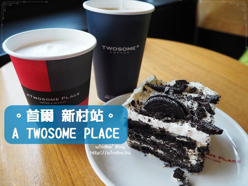 首爾食記∥ 新村站。A TWOSOME PLACE/투썸플레이스/途尚咖啡 – 咖啡飲品與甜點都讓人滿意
