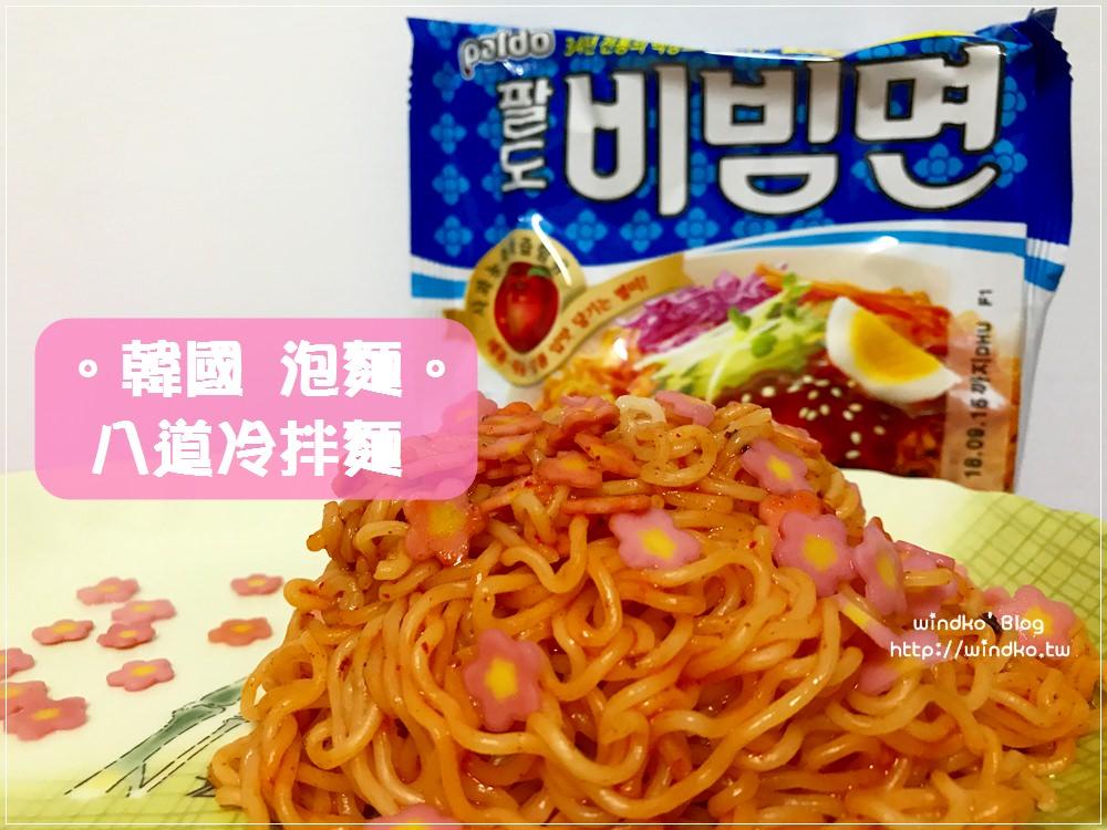 韓國。泡麵∥ 팔도 비빔면 八道冷拌麵 – 櫻花造型魚板的辣拌麵,麵Q好吃