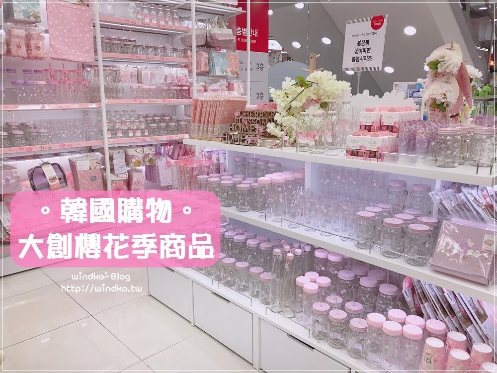 韓國購物∥ 大創다이소DAISO – 2018櫻花季系列產品,粉嫩又美美的呀~