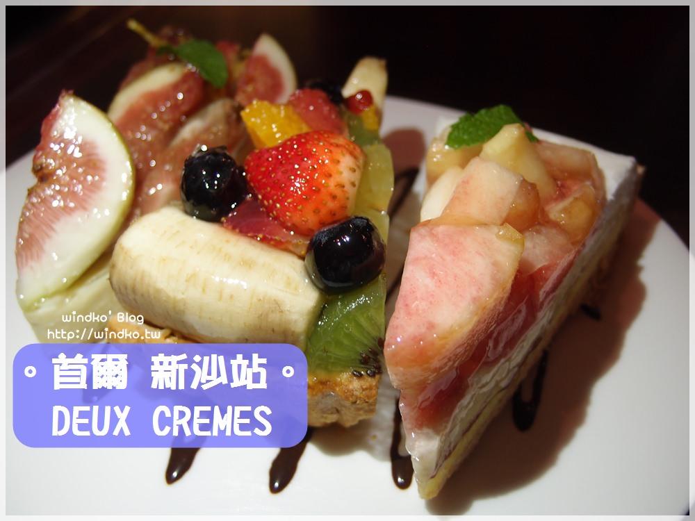 首爾食記∥ 新沙洞林蔭道。DEUX CREMES 두크렘 – 水果塔專賣店