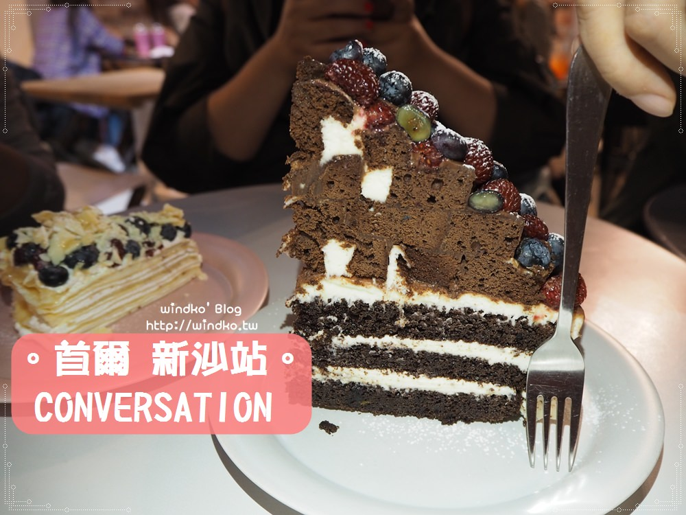 首爾江南食記∥ 新沙洞林蔭道。CONVERSATION咖啡蛋糕店 – SNS打卡熱門!超華麗15公分蛋糕,層次多且好吃