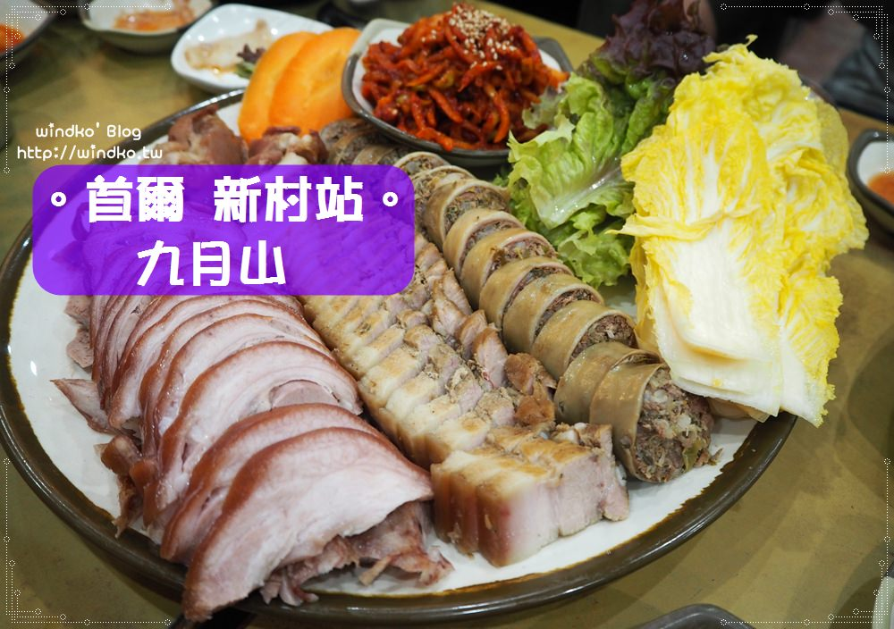 首爾食記∥ 新村站。九月山구월산 – 豬腳/菜包肉/血腸/湯飯,24小時營業