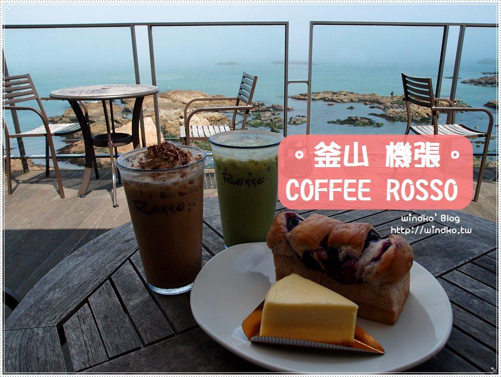 釜山海邊咖啡廳∥ COFFEE ROSSO 커피로쏘 – 韓國SNS打卡熱門店家,機張海岸旁享用麵包美食與海景,近竹城聖堂