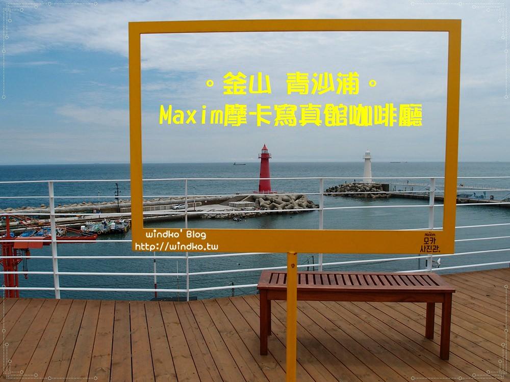 釜山青沙浦咖啡廳∥ Maxim摩卡寫真館/Cafe INDUS – 青沙浦燈塔前方,期間限定的熱門打卡屋頂咖啡店
