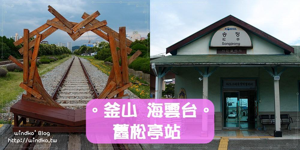 釜山海雲台∥ 舊松亭站 – 東海南部線舊鐵道散步路起點之一的舊火車站
