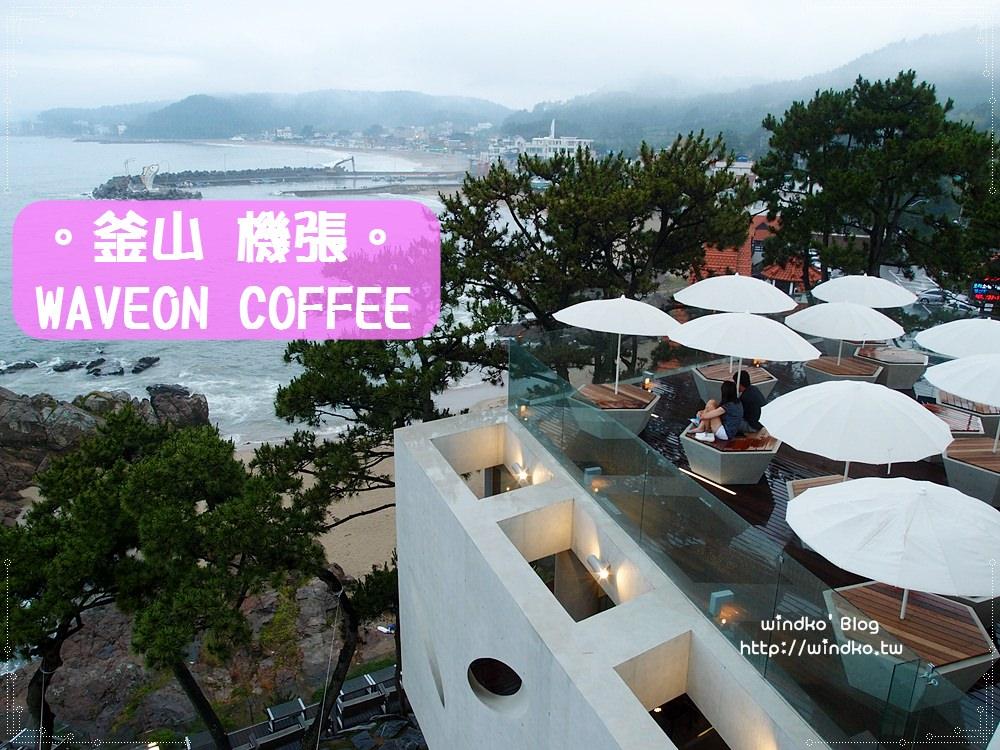 釜山機張海景咖啡廳∥ 超浮誇無敵海景!WAVEON COFFEE 웨이브온커피 – 就是離海這麼近!詳附交通方式