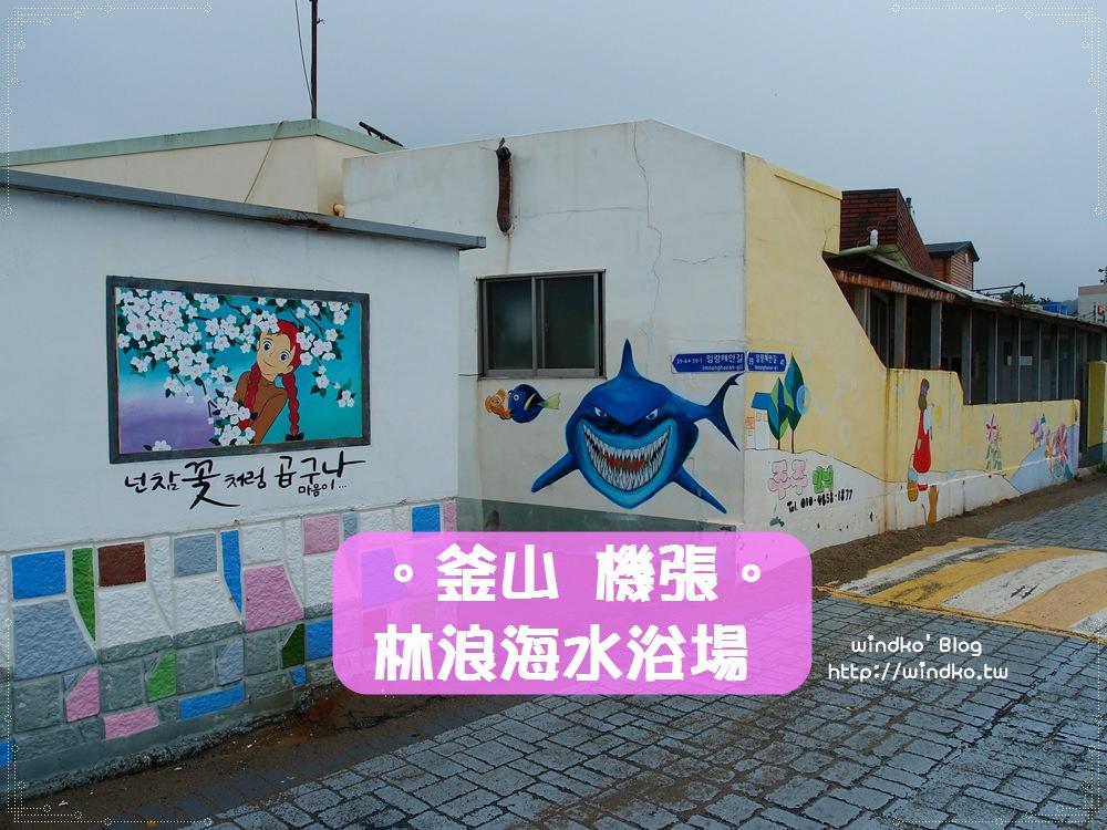釜山遊記∥ 機張。林浪海水浴場 임랑해수욕장 – 可愛迷你壁畫村&圭賢《다시 만나는 날》MV拍攝場景