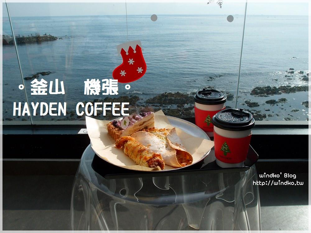 釜山機張海邊咖啡廳∥ HAYDEN COFFEE/헤이든 – 寬敞庭院適合溜小孩,放空看海景配咖啡