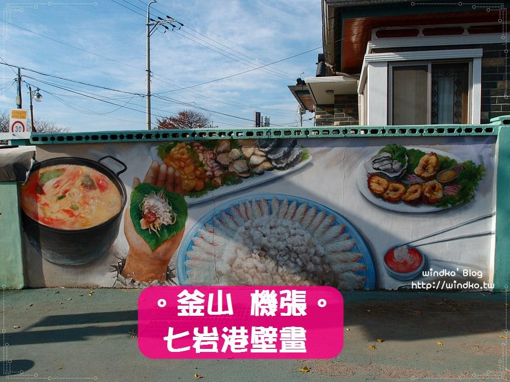 釜山景點∥ 機張 七岩港壁畫村 – 特色燈塔與海鰻著名的칠암항
